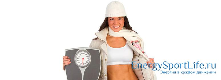 Зимняя диета или как похудеть зимой?
