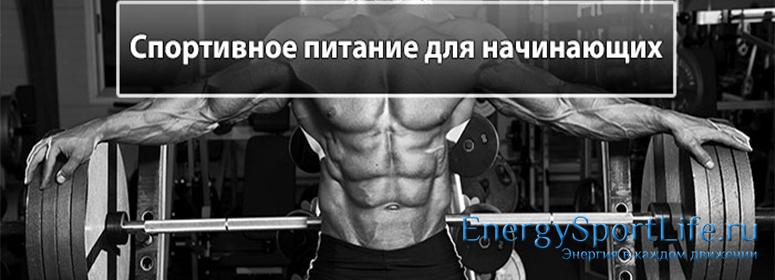 Sportivnoe-pitanie-dlya-nachinayushhih1