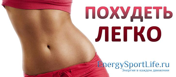 Похудеть без диет и упражнений