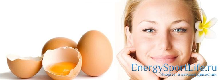 Яичный белок: полезные свойства