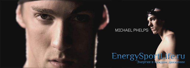 Michael Phelps: Биография, тренировки, рацион питания