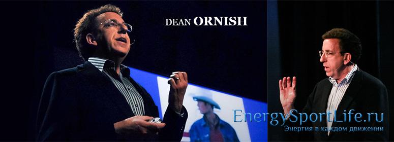 Диета Дина Орниша