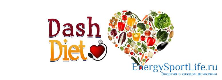 Диета DASH: снижаем вес и давление одновременно