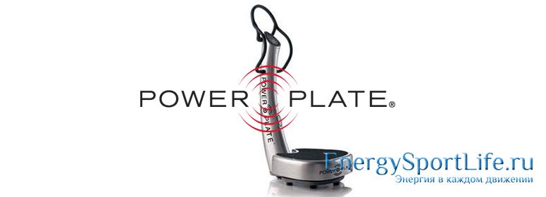 Виброплатформа-тренажер Power Plate: тренировки, противопоказания